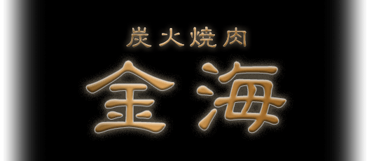 大阪・西九条の極上焼肉と本場韓国料理 焼肉の金海